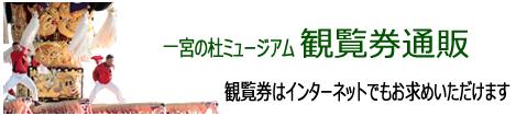 新居浜太鼓祭り 桟敷席通販